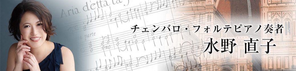 Naoko Mizuno Official Site