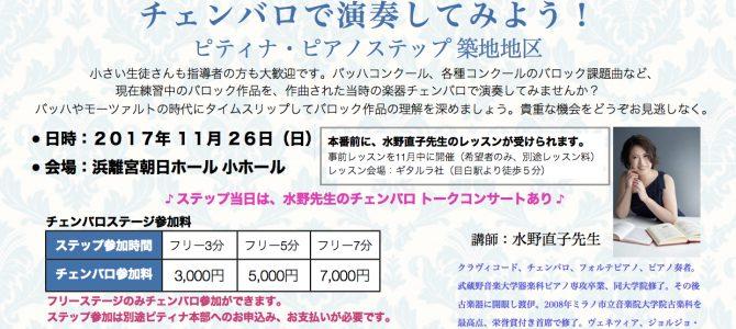 11/26 ピティナ・ピアノステップ