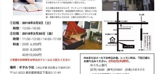 3/3・30 チェンバロ特別レッスン