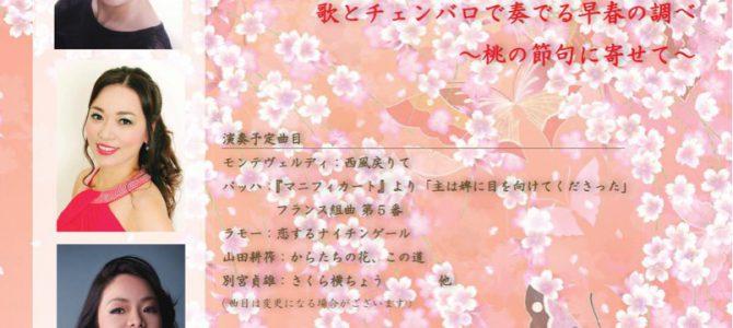 2019.3.3 ひなまつりコンサート 開催決定