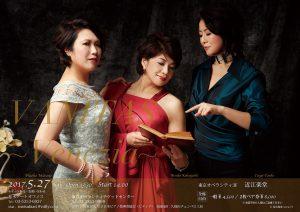 5/27(土) VANITAS 〜 Venezia 〜  東京オペラシティ 近江楽堂