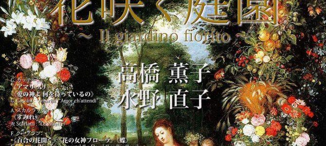 10/21『花咲く庭園』プログラム発表