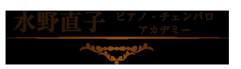 水野直子 ピアノ・チェンバロアカデミー